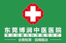 东莞博润医院底部logo